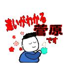 「菅原」専用スタンプ(個別スタンプ:08)