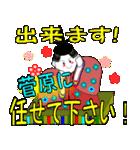 「菅原」専用スタンプ(個別スタンプ:10)