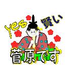 「菅原」専用スタンプ(個別スタンプ:11)