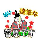 「菅原」専用スタンプ(個別スタンプ:12)