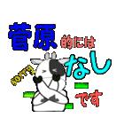 「菅原」専用スタンプ(個別スタンプ:13)