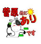 「菅原」専用スタンプ(個別スタンプ:14)