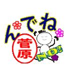 「菅原」専用スタンプ(個別スタンプ:17)