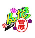 「菅原」専用スタンプ(個別スタンプ:18)