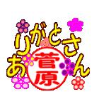 「菅原」専用スタンプ(個別スタンプ:19)