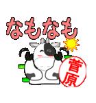 「菅原」専用スタンプ(個別スタンプ:20)