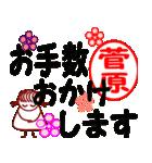 「菅原」専用スタンプ(個別スタンプ:21)