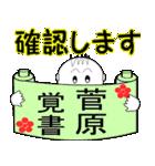 「菅原」専用スタンプ(個別スタンプ:25)