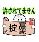 「菅原」専用スタンプ(個別スタンプ:26)