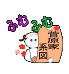 「菅原」専用スタンプ(個別スタンプ:28)