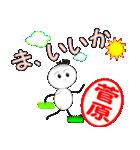 「菅原」専用スタンプ(個別スタンプ:30)