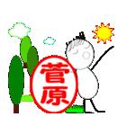 「菅原」専用スタンプ(個別スタンプ:32)