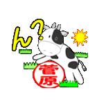 「菅原」専用スタンプ(個別スタンプ:33)