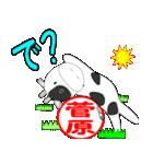 「菅原」専用スタンプ(個別スタンプ:34)