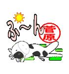 「菅原」専用スタンプ(個別スタンプ:35)