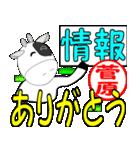 「菅原」専用スタンプ(個別スタンプ:38)