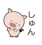 子ブタちゃんの生活 part2(個別スタンプ:17)