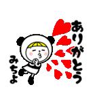 お名前スタンプ【みちよ】Vol.2(個別スタンプ:03)