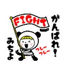 お名前スタンプ【みちよ】Vol.2(個別スタンプ:04)