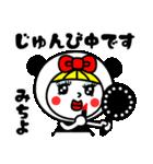 お名前スタンプ【みちよ】Vol.2(個別スタンプ:06)