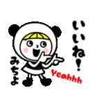 お名前スタンプ【みちよ】Vol.2(個別スタンプ:08)
