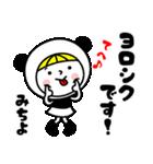 お名前スタンプ【みちよ】Vol.2(個別スタンプ:09)