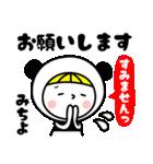 お名前スタンプ【みちよ】Vol.2(個別スタンプ:10)