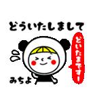 お名前スタンプ【みちよ】Vol.2(個別スタンプ:12)