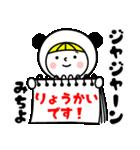 お名前スタンプ【みちよ】Vol.2(個別スタンプ:15)