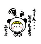 お名前スタンプ【みちよ】Vol.2(個別スタンプ:18)