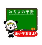 お名前スタンプ【みちよ】Vol.2(個別スタンプ:21)
