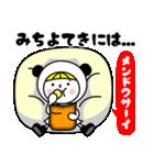 お名前スタンプ【みちよ】Vol.2(個別スタンプ:22)