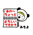 お名前スタンプ【みちよ】Vol.2(個別スタンプ:25)