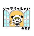 お名前スタンプ【みちよ】Vol.2(個別スタンプ:29)