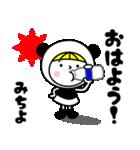 お名前スタンプ【みちよ】Vol.2(個別スタンプ:31)