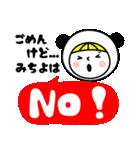 お名前スタンプ【みちよ】Vol.2(個別スタンプ:34)
