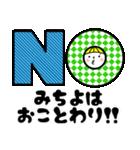 お名前スタンプ【みちよ】Vol.2(個別スタンプ:40)