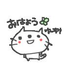 <ゆうすけさん>に贈るねこスタンプ(個別スタンプ:01)