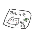 <ゆうすけさん>に贈るねこスタンプ(個別スタンプ:03)