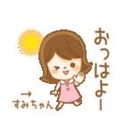 すみちゃんが使う名前スタンプ(個別スタンプ:01)