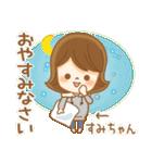 すみちゃんが使う名前スタンプ(個別スタンプ:02)