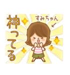 すみちゃんが使う名前スタンプ(個別スタンプ:03)