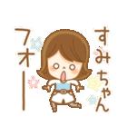 すみちゃんが使う名前スタンプ(個別スタンプ:08)