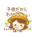 すみちゃんが使う名前スタンプ(個別スタンプ:09)