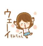 すみちゃんが使う名前スタンプ(個別スタンプ:20)