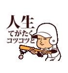 まるがり高校野球部(個別スタンプ:26)
