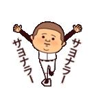 まるがり高校野球部(個別スタンプ:40)