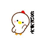 動く!にわとりちゃん(個別スタンプ:20)