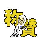 ふた文字おじさん見参!(個別スタンプ:03)
