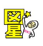 ふた文字おじさん見参!(個別スタンプ:04)
